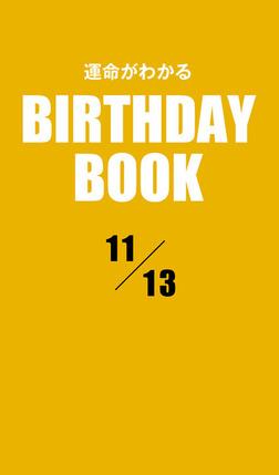 運命がわかるBIRTHDAY BOOK 11月13日-電子書籍
