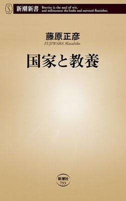 国家と教養(新潮新書)-電子書籍