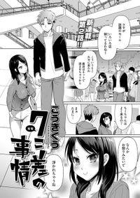 7こ差の事情〈連載版〉 / 第2話