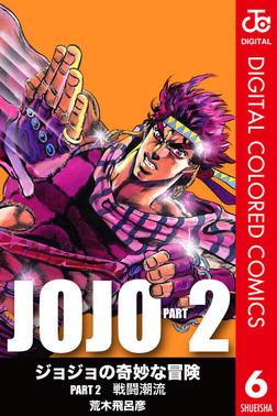 ジョジョの奇妙な冒険 第2部 カラー版 6-電子書籍