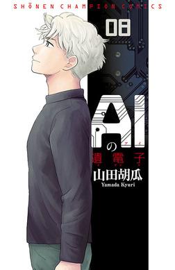 AIの遺電子 8-電子書籍