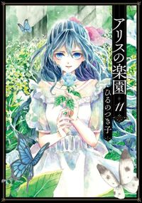 アリスの楽園 分冊版(11)