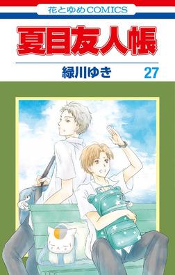夏目友人帳 27巻-電子書籍