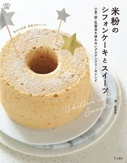 米粉のシフォンケーキとスイーツ 小麦・卵・乳製品を使わないグルテンフリーなレシピ(立東舎 料理の本棚)-電子書籍