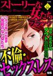 ストーリーな女たち ブラック不倫・セックスレス Vol.16