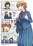 乙女男子に恋する乙女(5)