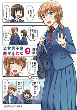 乙女男子に恋する乙女(5)-電子書籍
