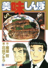 美味しんぼ(87)