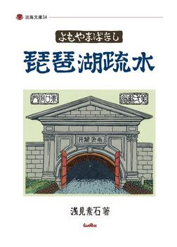 よもやまばなし 琵琶湖疏水-電子書籍