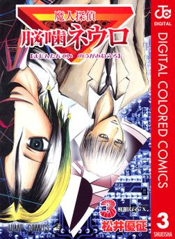 魔人探偵脳噛ネウロ カラー版 3-電子書籍