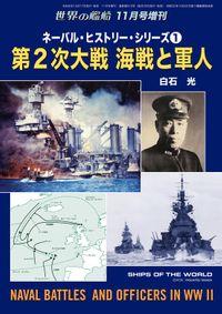 世界の艦船2019年11月号増刊 ネーバル・ヒストリー・シリーズ1 第2次大戦 海戦と軍人