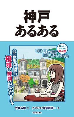 神戸あるある-電子書籍