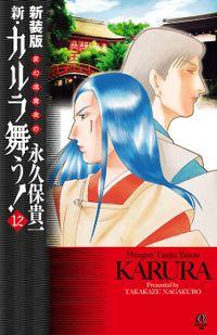新装版 変幻退魔夜行 新・カルラ舞う! 12