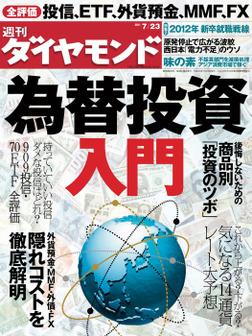 週刊ダイヤモンド 11年7月23日号-電子書籍