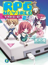 RPG  W(・∀・)RLD2 ―ろーぷれ・わーるど―
