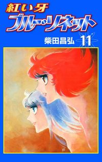 紅い牙 ブルー・ソネット (11)