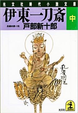伊東一刀斎(中)-電子書籍