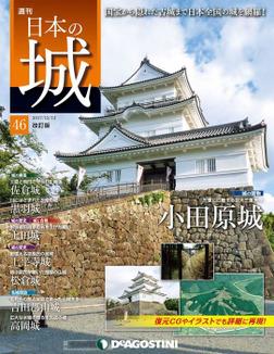 日本の城 改訂版 第46号-電子書籍