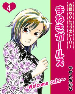 まねきガールズ(4)-電子書籍