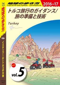 地球の歩き方 E03 イスタンブールとトルコの大地 2016-2017 【分冊】 5 トルコ旅行のガイダンス/旅の準備と技術-電子書籍