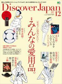 Discover Japan 2017年12月号「一生モノに出合いたい!みんなの愛用品。」