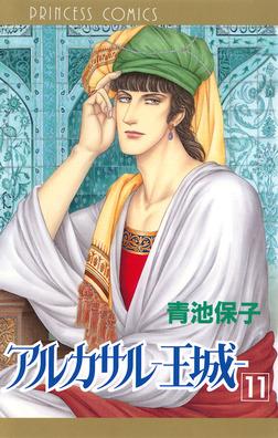 アルカサル-王城- 11-電子書籍