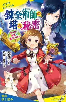 マリカと魔法の猫ボンボン(2) 錬金術師の塔の秘密【試し読み】-電子書籍