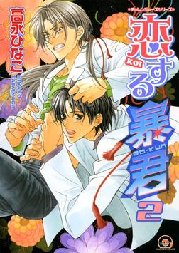 恋する暴君 2巻 チャレンジャーズシリーズ-電子書籍