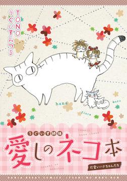 うぐいす姉妹 愛しのネコ本~可愛いハナちゃんたち~-電子書籍