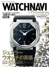 WATCHNAVI Premium vol.2