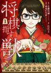 将棋指す獣(バンチコミックス)