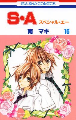 S・A(スペシャル・エー) 16巻-電子書籍