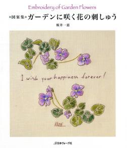 図案集 ガーデンに咲く花の刺しゅう-電子書籍
