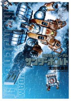 機動戦士ガンダム サンダーボルト(9)-電子書籍