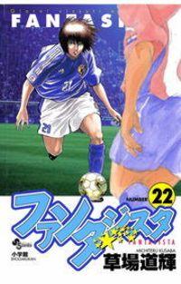 ファンタジスタ(22)