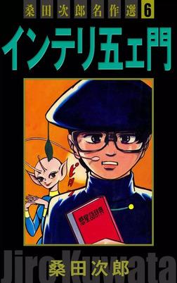 インテリ五ェ門 桑田次郎名作選 (6)-電子書籍