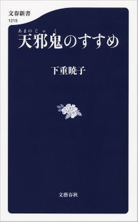 天邪鬼のすすめ(文春新書)