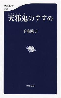 天邪鬼のすすめ-電子書籍