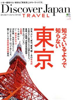 Discover Japan TRAVEL 2012年4月号「知っているようで知らない東京」-電子書籍