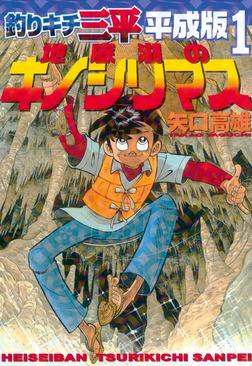 釣りキチ三平 平成版(1)-電子書籍