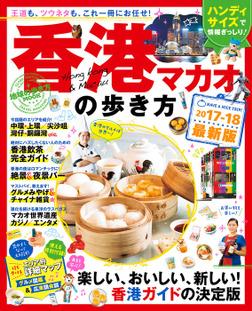 地球の歩き方MOOK ハンディ 香港・マカオの歩き方 2017-2018-電子書籍