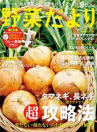 野菜だより2020年9月号