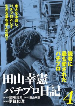 田山幸憲パチプロ日記(4)-電子書籍