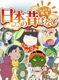 【フルカラー】「日本の昔ばなし」 単行本 第八巻 かぐや姫編
