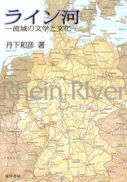ライン河 : 流域の文学と文化-電子書籍