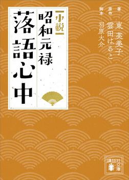 小説 昭和元禄落語心中-電子書籍