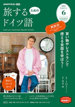 NHKテレビ 旅するためのドイツ語 2021年6月号-電子書籍