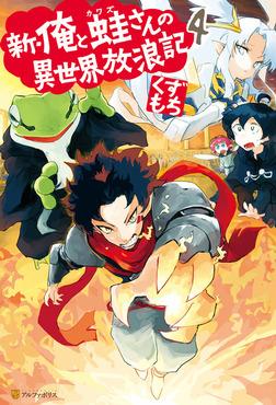 新・俺と蛙さんの異世界放浪記4-電子書籍