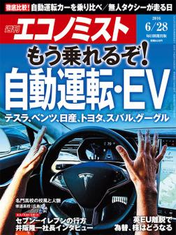 週刊エコノミスト (シュウカンエコノミスト) 2016年06月28日号-電子書籍