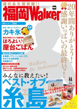FukuokaWalker福岡ウォーカー 2017 7月号-電子書籍
